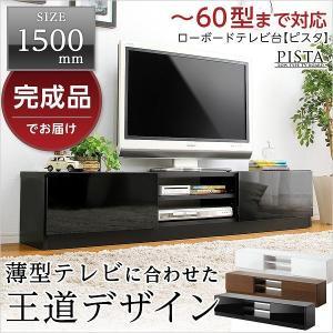 完成品TV台150cm幅  Pista-ピスタ- (テレビ台,ローボード)|kaguto