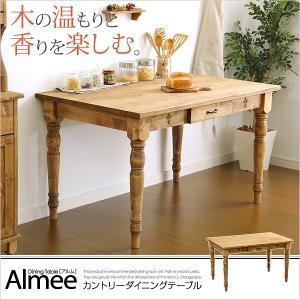 カントリーダイニング Almee-アルム- ダイニングテーブル単品(幅120cm)|kaguto