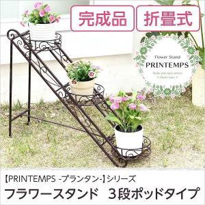 フラワースタンドポット3点 プランタンシリーズ-PRINTEMPS (フラワースタンド アンティーク)|kaguto