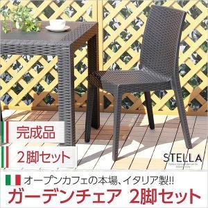 ガーデンチェア 2脚セット ステラ-STELLA- (ガーデン カフェ)|kaguto