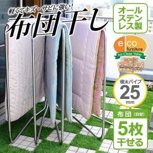 キズ・サビに強いオールステンレスの布団物干し 5枚用 (物干しスタンド・布団干し) 布団干し 物干しスタンド 屋外ふとん干し|kaguto
