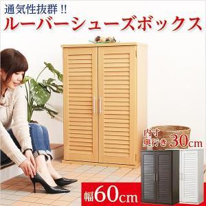 通気性抜群 ルーバー式シューズボックス 幅60cm・単品 (下駄箱・玄関収納)|kaguto