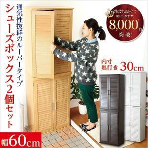 通気性抜群 ルーバー式シューズボックス 幅60cm・2個セット (下駄箱・玄関収納)|kaguto