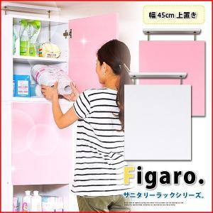 サニタリーラック Figaro 幅45cm上置き 脱衣所 収納 サニタリー ラック 専用上置き|kaguto