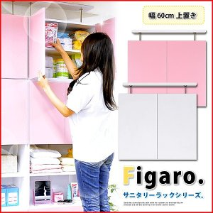 サニタリーラック Figaro 幅60cm上置き 脱衣所 収納 サニタリー 専用上置き|kaguto