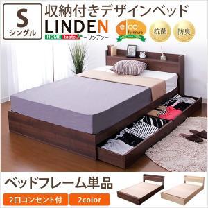 収納付きデザインベッド リンデン-LINDEN-(シングル)|kaguto