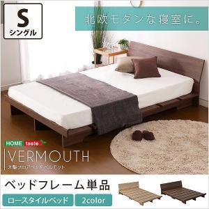 木製フロアベッド ベルモット-VERMOUTH-(シングル)|kaguto