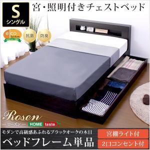 宮、照明付きチェストベッド ローズン-ROSEN-(シングル) (ライト コンセント付き シングル)|kaguto