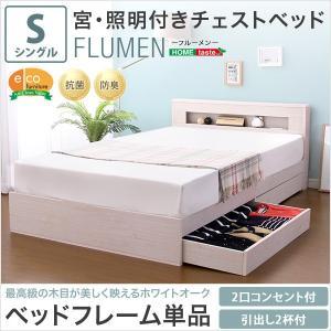 宮、照明付きチェストベッド フルーメン-FLUMEN-(シングル) (ライト コンセント付き シングル)|kaguto