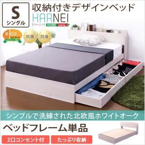 収納付きデザインベッド ハーニー-HARNEI-(シングル)|kaguto
