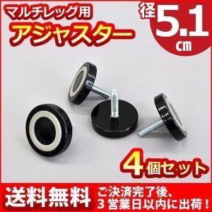 テーブル脚用アジャスター マルチレッグ専用  テーブル 脚 パーツ(TAJ-100)|kaguto