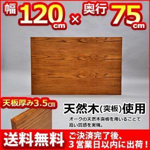 『(S)テーブルキッツ用 テーブル 天板のみ Mサイズ』 送料無料 幅120cm 奥行き75cm 厚み3.5cm テーブル 天板 パーツ 天然木(突板)使用 オーク(ブラウン) kaguto