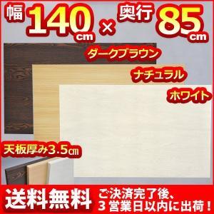 【全品送料無料♪】  ■商品について一言説明 テーブルキッツ用テーブル天板(Lサイズ)は、選べる3色...