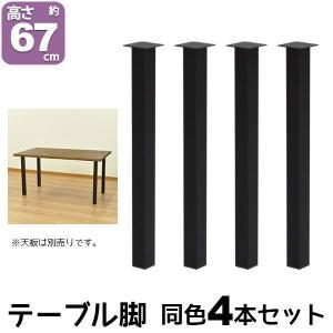 テーブル 脚 パーツ テーブルキッツ用 テーブル 脚のみ 高さ67cm (4本セット)送料無料 アイアン脚 スチール脚 テーブル脚 ブラック(黒) (TBK-50SP_BK)|kaguto