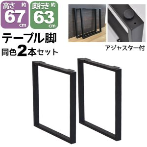テーブル 脚 パーツ テーブルキッツ用 テーブル 脚のみ 高さ67cm (2本セット)送料無料 アイアン脚 スチール脚 テーブル脚 ブラック(黒) (TBK-665ST_BK)|kaguto