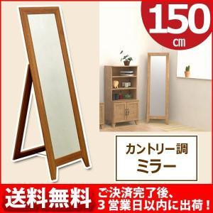 (S)スタンドミラー 全身姿見 鏡 幅45cm 奥行き45cm 高さ150cm 送料無料 北欧風 ナチュラル カントリー調 おしゃれ お洒落 かわいい 可愛い 全身鏡 木枠|kaguto