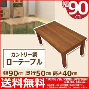 (S)ローテーブル90幅(90×50) 幅90cm 奥行き50cm 高さ40cm 送料無料 北欧風 カントリー調 おしゃれ かわいい 木製 ローデスク シンプル ナチュラルカントリー|kaguto