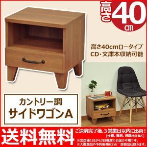 サイドテーブル サイドワゴン 40cm高 幅39.5cm 奥行き34.2cm 高さ40cm 送料無料 北欧風カントリー調 おしゃれ かわいい 木製 サイドラック シンプル(TGR-AD02)|kaguto