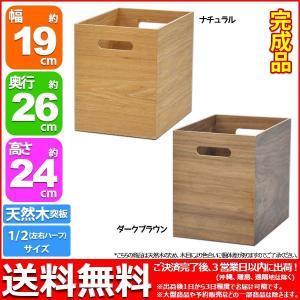 【全品送料無料♪】  ■商品について一言説明 木製収納ボックス 左右ハーフ(1/2サイズ)は、天然木...