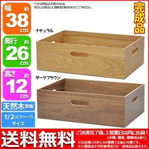 【全品送料無料♪】  ■商品について一言説明 木製収納ボックス 上下ハーフ(1/2サイズ)は、天然木...
