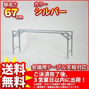 テーブル 脚 パーツ『(S)会議用テーブル脚』折りたたみタイプ kaguto