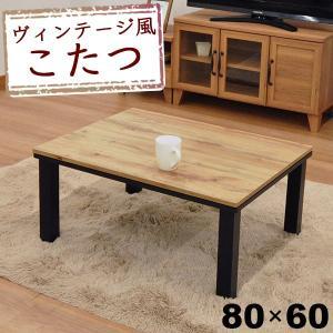こたつ テーブル 長方形 おしゃれ こたつテーブル 80x60 ヴィンテージ風ブラック脚 ブラックフ...
