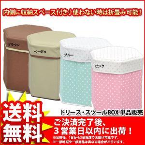 『ドリース・スツールBOX』(単品)|kaguto