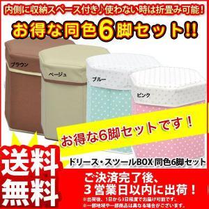 『ドリース・スツールBOX』(同色6脚セット)|kaguto