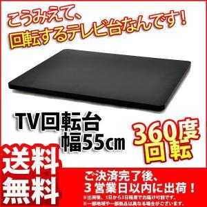 TV回転台55 (TVR-550)幅55cm 奥行き40cm 高さ2.9cm 送料無料セール 360度回転のテレビ回転台(テレビ回転盤) 回転式テレビ台/TVボード/TV台 kaguto