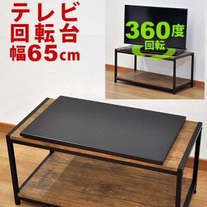 TV回転台65 (TVR-650)幅65cm 奥行き40cm 高さ2.9cm 送料無料セール 360度回転のテレビ回転台(テレビ回転盤) 回転式テレビ台/TVボード/TV台 kaguto