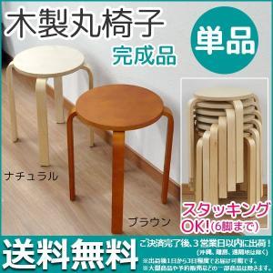 積み重ね可能スツール『木製丸いす』(単品VC-400)丸椅子|kaguto