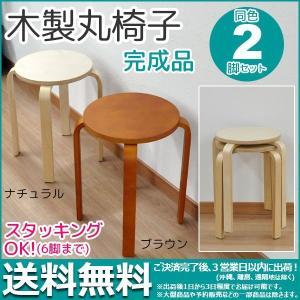 積み重ね可能スツール『木製丸いす』(同色2脚セットVC-400)丸椅子|kaguto