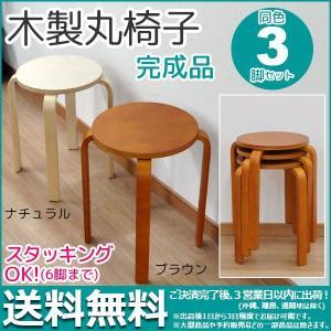 スツール 木製 丸椅子(3脚セット)北欧風 おしゃれ 積み重ね(LFMI-001 LFMI-002)|kaguto