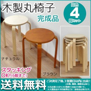 スツール 木製 丸椅子(4脚セット)北欧風 おしゃれ 積み重ね(LFMI-001 LFMI-002)|kaguto