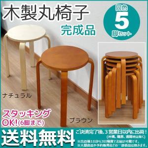スツール 木製 丸椅子(5脚セット)北欧風 おしゃれ 積み重ね(LFMI-001 LFMI-002)|kaguto