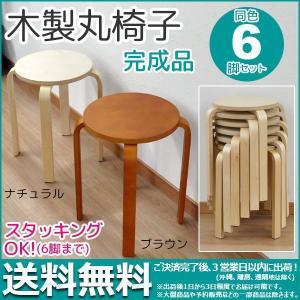 スツール 木製 丸椅子(6脚セット)北欧風 おしゃれ 積み重ね(LFMI-001 LFMI-002)|kaguto