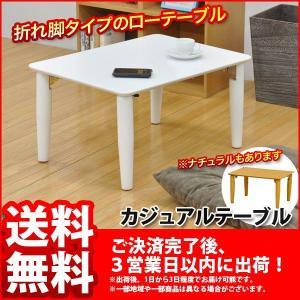『カジュアルテーブル』折りたたみ 折り畳み テーブル 座卓|kaguto