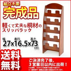 『スリッパラック5段』(XH-003)幅27cm 奥行き16.5cm 高さ73cm 送料無料セール 届いたらすぐに使える完成品のスリッパラック5段タイプ 収納家具 玄関収納|kaguto