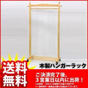 コートハンガー『木製ハンガーラック』玄関収納|kaguto