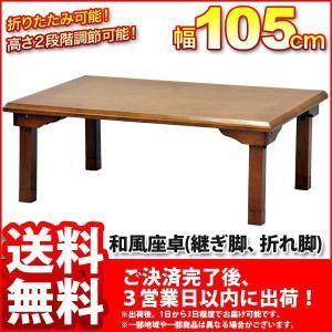 『(S)和風座卓105』ローテーブル 折り畳み 折りたたみテーブル 継脚|kaguto