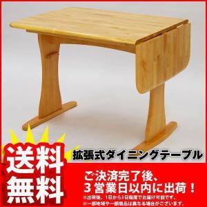 『(S)拡張式ダイニングテーブル』リビングテーブル|kaguto