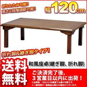 『(S)和風座卓120』ローテーブル 折り畳み 折りたたみテーブル 継脚 リビング ダイニング リビングテーブル ダイニングテーブル 天板 通販|kaguto