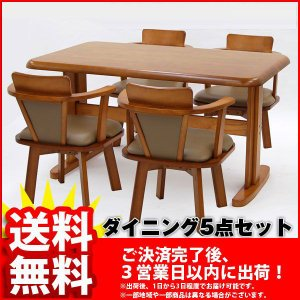 『(S)ダイニングテーブルとダイニングチェアのダイニングセット』|kaguto