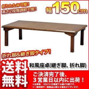 『(S)和風座卓150』ローテーブル 折り畳み 折りたたみテーブル 継脚 リビング ダイニング リビングテーブル ダイニングテーブル 天板 通販|kaguto