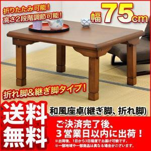 『和風座卓75』ローテーブル 折り畳み 折りたたみテーブル 継脚|kaguto