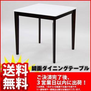 『(S)鏡面ダイニングテーブル』リビングテーブル|kaguto