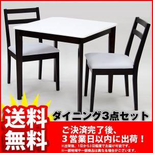 『ダイニング3点セット』(幅75cm 奥行き75cm)ダイニングセット ダイニングテーブルセット テーブル チェア チェアー イス いす 椅子 セット 天板 通販|kaguto