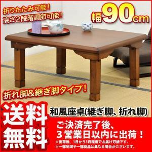 『(S)和風座卓90』ローテーブル 折り畳み 折りたたみテーブル 継脚|kaguto