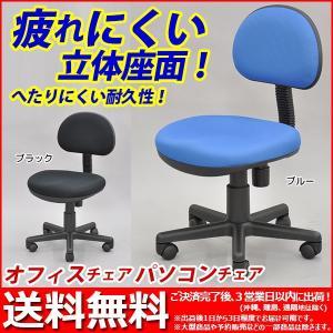 『オフィスチェア パソコンチェア』座面高さ39〜50cm 送料無料 シンプル パソコンチェアー オフィスチェアー デスクチェア 事務椅子 事務所 椅子 オフィス 椅子|kaguto