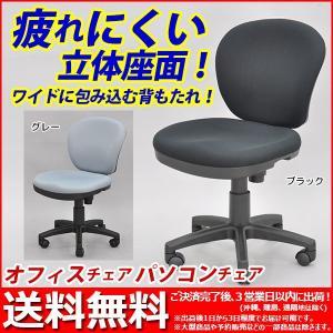 『オフィスチェア パソコンチェア ワイド』座面高さ40.5〜51.5cm 送料無料 シンプル パソコンチェアー オフィスチェアー デスクチェア 事務椅子 事務所 椅子|kaguto